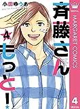 斉藤さん もっと! 4 (マーガレットコミックスDIGITAL)