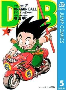 DRAGON BALL モノクロ版 5巻 表紙画像