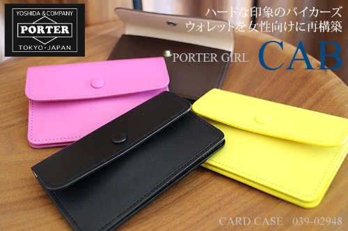 PORTERGIRL(ポーターガール)『吉田カバンキャブカードケース』