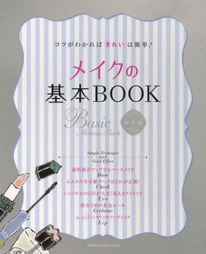 メイクの基本book―コツがわかれば「きれい」は簡単! (オレンジページムック)