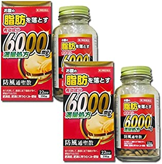 【第2類医薬品】防風通聖散料エキス錠「至聖」 396錠 ×2