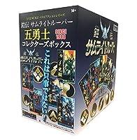 童友社 鎧伝サムライトルーパー 五勇士 コレクターズボックス 1/12スケール プラモデル