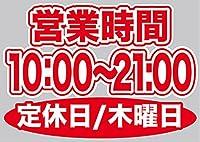 営業時間 (10:00-21:00) 定休日/木曜日 ウィンドウシール 片面 (W420×H297mm) No.63661(受注生産) [並行輸入品]
