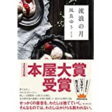 【2020年本屋大賞 大賞受賞作】流浪の月