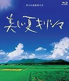 黒木和雄 7回忌追悼記念 美しい夏キリシマ Blu-ray BOX[Blu-ray/ブルーレイ]