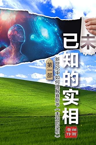 《已知的实相》- 新世纪中如何理解赛斯书《未知的实相》: 卷一 第一部(繁体版) (Traditional Chinese Edition)