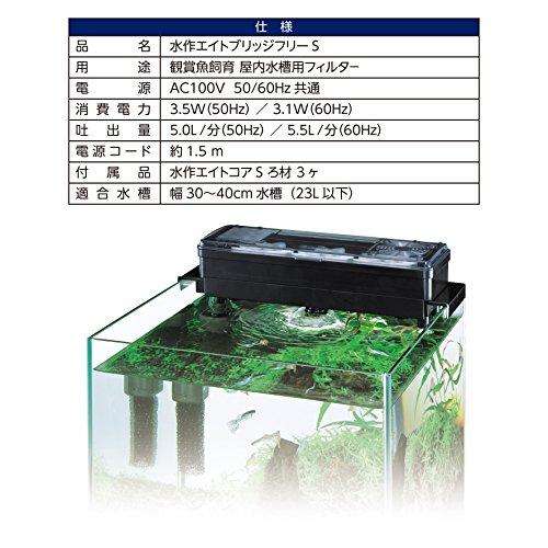 水作ブリッジフリーSサイズ(x1)