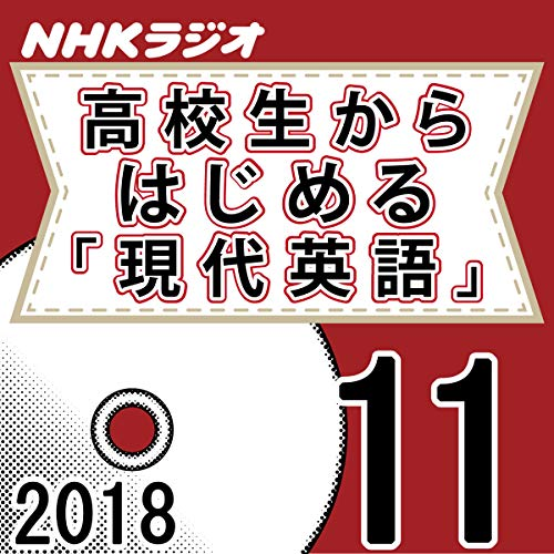 『NHK 高校生からはじめる「現代英語」 2018年11月号』のカバーアート