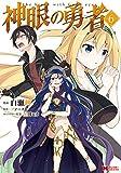神眼の勇者(コミック) : 6 (モンスターコミックス)