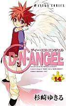 表紙: D・N・ANGEL(14) (あすかコミックス) | 杉崎 ゆきる