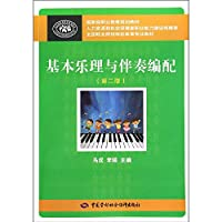 Basic music theory and accompaniment allocation (Second Edition) pre-professional teaching vocational schools nationwide national vocational education planning materials (Chinese Edition)