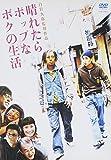 晴れたらポップなボクの生活[DVD]