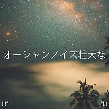 """!!!"""" オーシャン雑音エピックNatyre Soiunds""""!!!"""