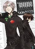 #000000~ultra black 5 (IDコミックス ZERO-SUMコミックス)