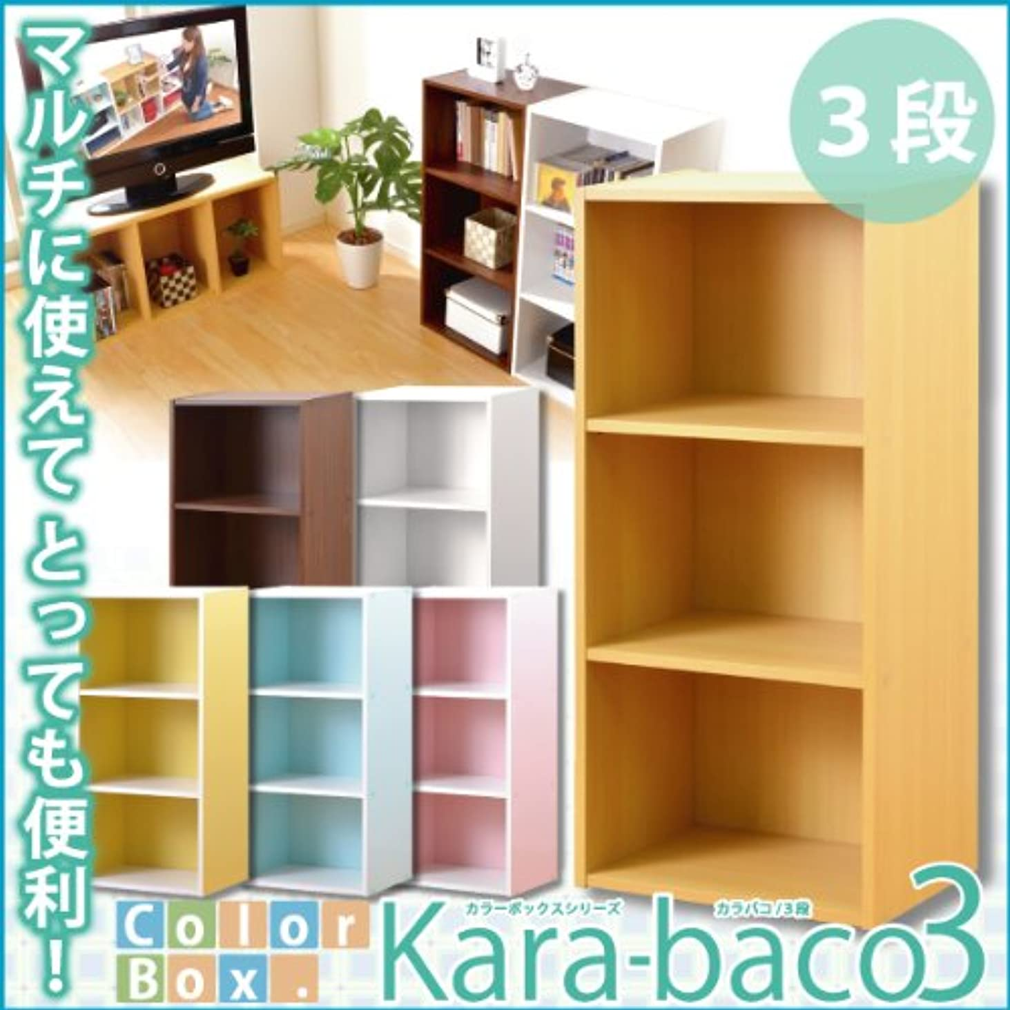 アドバイス理容室アコーカラーボックス 収納ラック 棚 ラック 3段 カラー:イエロー