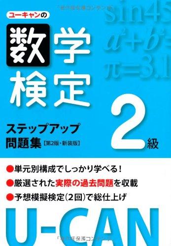 U-CANの数学検定2級ステップアップ問題集【第2版・新装版】 (ユーキャンの資格試験シリーズ)の詳細を見る