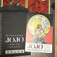 JOJO展 来場記念証 & (SBRクリアファイル)