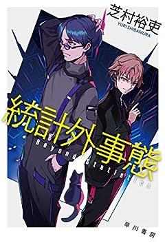 統計外事態 (ハヤカワ文庫 JA シ 4-7)