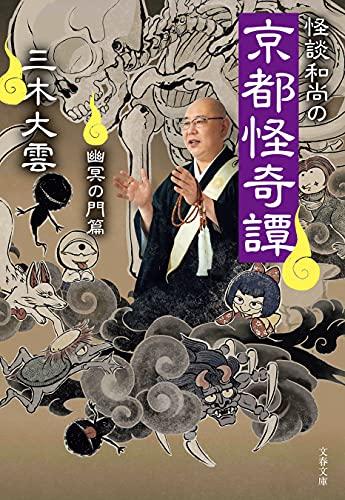 怪談和尚の京都怪奇譚 幽冥の門篇 (文春文庫)