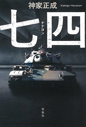 七四(ナナヨン) (宝島社文庫 『このミス』大賞シリーズ)