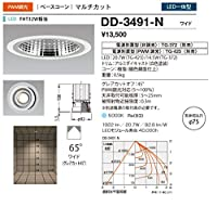 山田照明/ダウンライト DD-3491-N