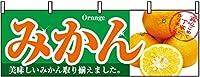 みかん 横幕 No.1386 [並行輸入品]