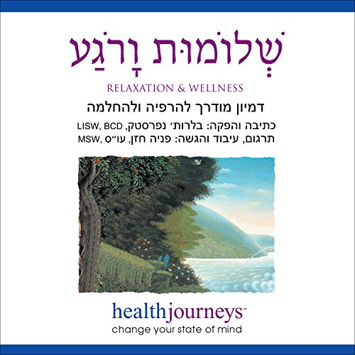 Meditation for Relaxation & Wellness (Hebrew version)- Translated into Hebrew and Narrated by Clinical Social Worker and Certified Guided Imagery Specialist, Fania Chazan, MSW