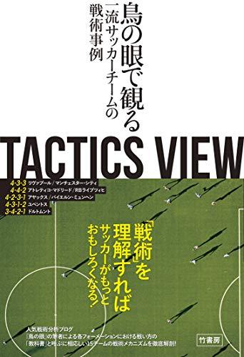 TACTICS VIEW ~鳥の眼で観る一流サッカーチームの戦術事例~