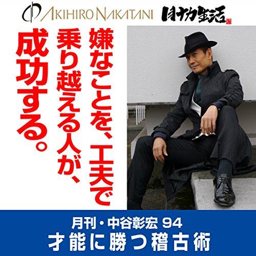 『月刊・中谷彰宏94「嫌なことを、工夫で乗り越える人が、成功する。」――才能に勝つ稽古術』のカバーアート