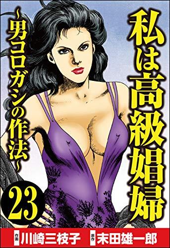 私は高級娼婦 ~男コロガシの作法~(分冊版) 【第23話】 (comic RiSky(リスキー))