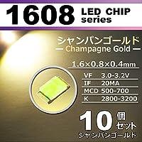 1608 SMD LED チップ シャンパンゴールド 10個セット 打ち替え エアコンパネル