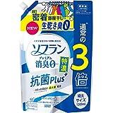 【大容量】ソフラン プレミアム消臭 特濃抗菌プラス リフレッシュサボンの香り 柔軟剤 詰め替え 特大1200ml