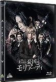 舞台「憂国のモリアーティ」[Blu-ray/ブルーレイ]