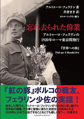 忘れ去られた偉業 アルトゥーロ・フェラリン1920年ローマ東京間飛行の詳細を見る