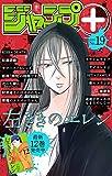 ジャンプ+デジタル雑誌版 2020年19号 (ジャンプコミックスDIGITAL)