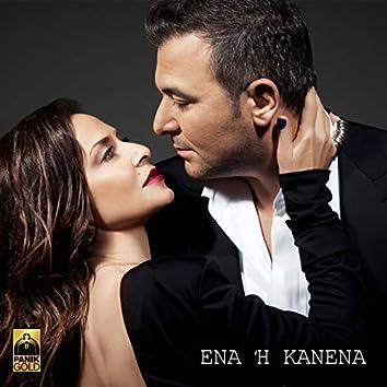 Ena I Kanena (Radio Version)