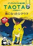 パンダのタオタオ絵本館 Vol.3 『雨になったシマウマ』 [DVD] image