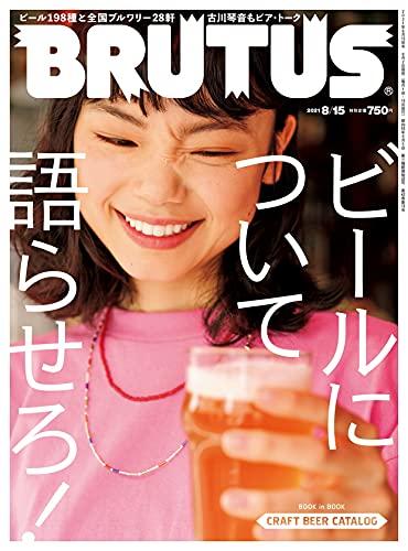 BRUTUS(ブルータス) 2021年 8月15日号 No.944[ビールについて語らせろ! ]