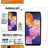 ラスタバナナ Galaxy A21 SC-42A フィルム 平面保護 高光沢防指紋 抗菌 ギャラクシーA21 液晶保護 G2734GSA21