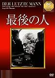 最後の人【淀川長治解説映像付き】[DVD]