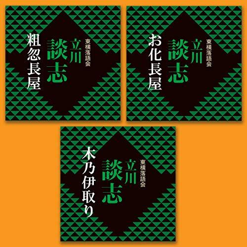 『立川 談志 3 (3本セット)』のカバーアート