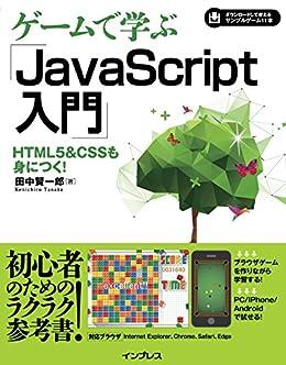[田中 賢一郎]のゲームで学ぶJavaScript入門 HTML5&CSSも身につく!