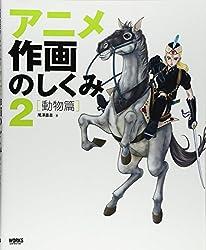アニメ作画のしくみ〈2〉動物篇