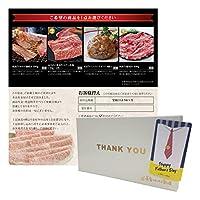 遅れてごめんね 父の日の メッセージカード 付 お肉 の ギフト 券 選べる (松阪牛 / 米沢牛 / 奥羽牛 / 国産牛) 特選牛 美食うまいもん市場