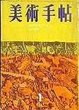 美術手帖 1964年 1月号 アングル 小松崎邦雄 磯崎新