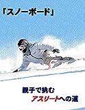 SNOW BOARD YAKODE IDOMU ATHLETE NO MICHI (Japanese Edition)