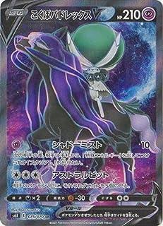 ポケモンカードゲーム PK-S6K-075 こくばバドレックスV SR
