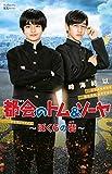 都会のトム&ソーヤ ドラマノベライズ ぼくらの砦 (講談社KK文庫)