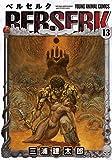 ベルセルク (13) (ヤングアニマルコミックス)