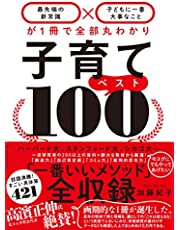 子育てベスト100──「最先端の新常識×子どもに一番大事なこと」が1冊で全部丸わかり